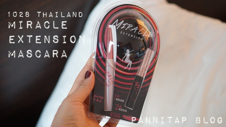 [Review] มาสคาร่าเริ่ดๆ 1028 Miracle ExtensionCollection